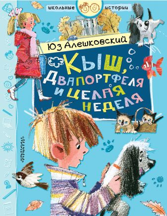 Алешковский Юз - Кыш, Двапортфеля и целая неделя обложка книги