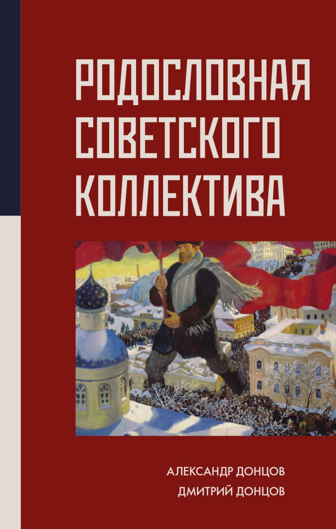Александр Донцов, Дмитрий Донцов - Родословная Советского коллектива обложка книги