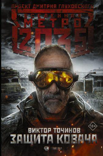 Виктор Точинов - Метро 2035: Защита Ковача обложка книги