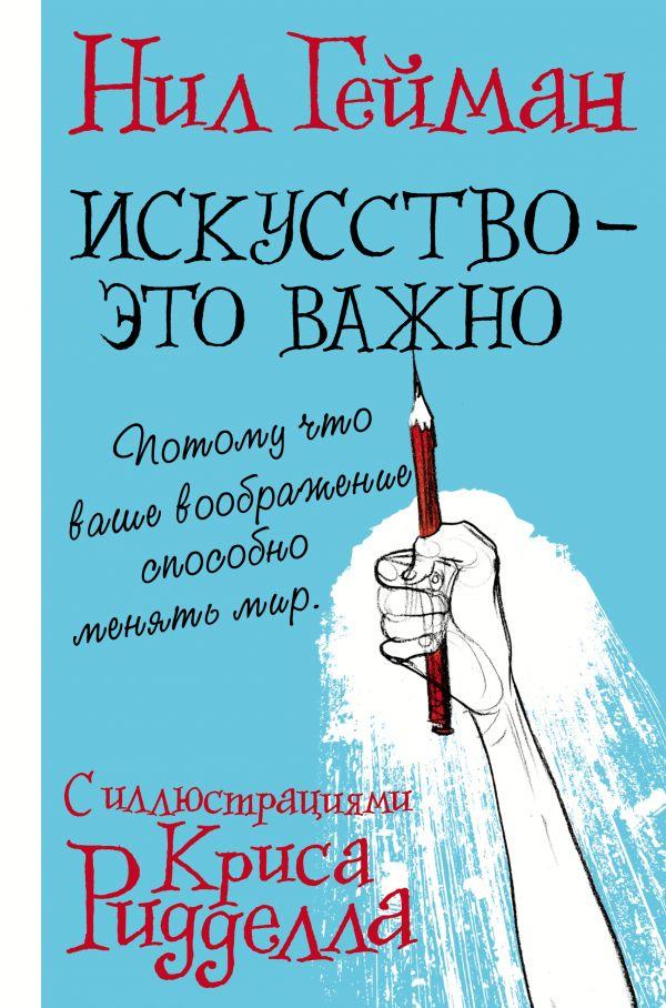 Zakazat.ru: Искусство - это важно. Гейман Нил