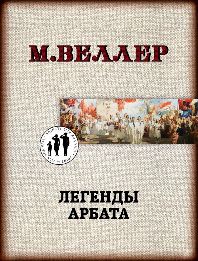 М. Веллер - Легенды Арбата обложка книги