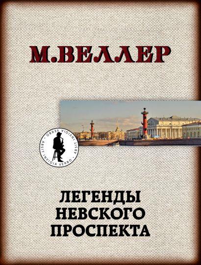Легенды Невского проспекта - фото 1