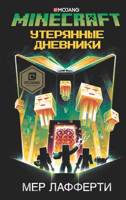 Minecraft: Утерянные дневники - фото 1