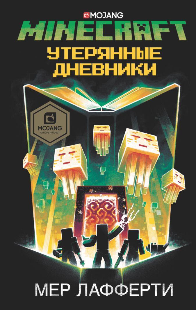 Minecraft: Утерянные дневники Мер Лафферти