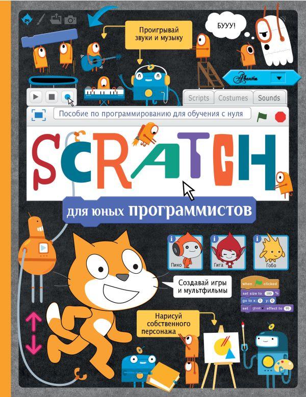 Scratch для юных программистов фото
