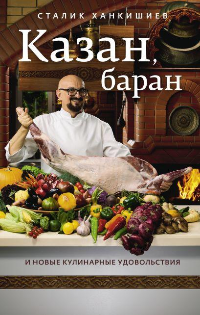 Казан, баран и новые кулинарные удовольствия - фото 1