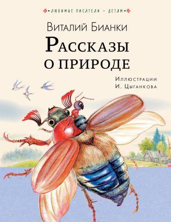 Бианки В.В. - Рассказы о природе обложка книги
