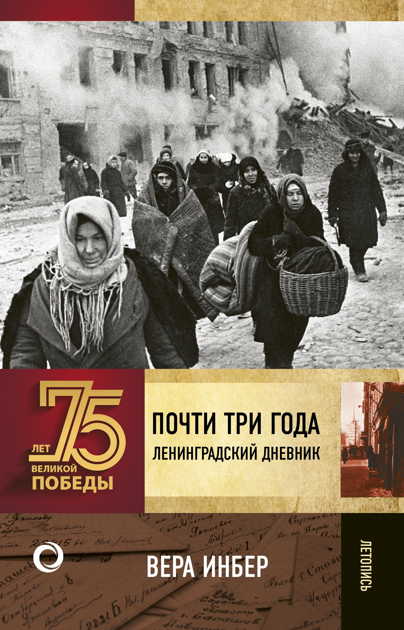 Инбер Вера Почти три года. Ленинградский дневник