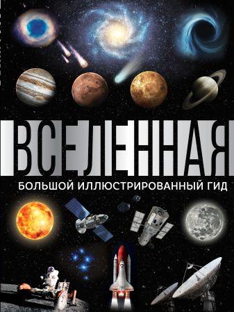 Абрамова О.В. - Вселенная. Большой иллюстрированный гид обложка книги