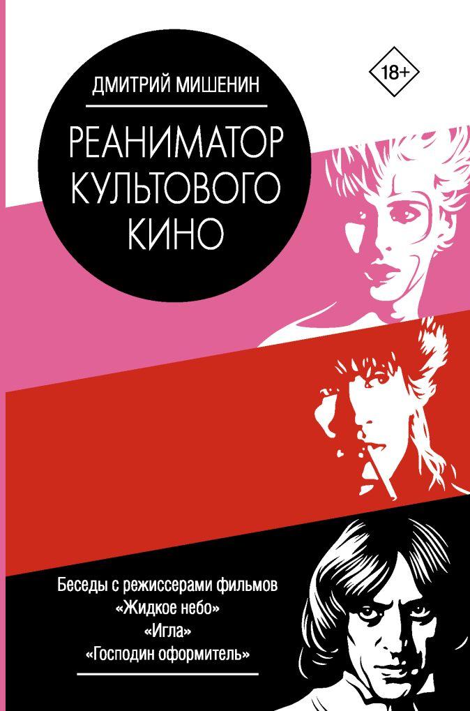 Дмитрий Мишенин - Реаниматор культового кино обложка книги