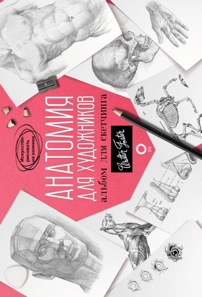 Анатомия для художников. Альбом для скетчинга - фото 1