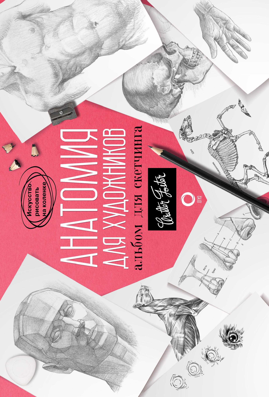 Анатомия для художников. Альбом для скетчинга ( .  )