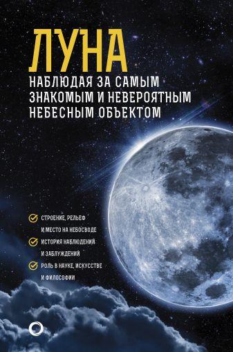 Михаил Шевченко - Луна. Наблюдая за самым знакомым и невероятным небесным объектом обложка книги