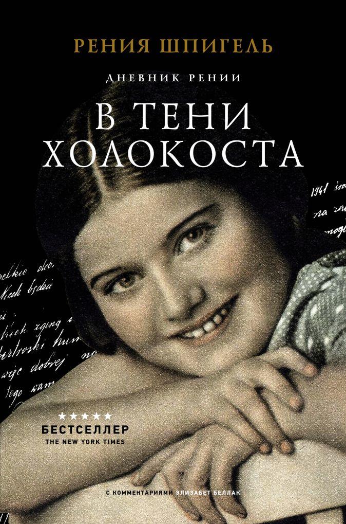 Рения Шпигель - В тени Холокоста. Дневник Рении обложка книги