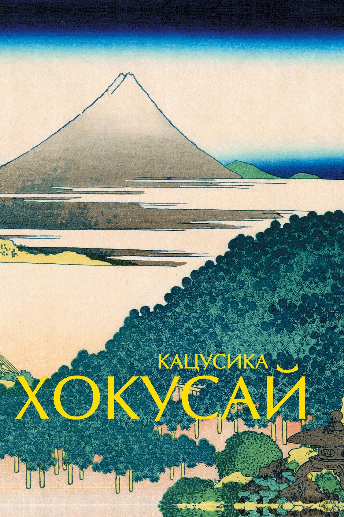 Кацусика Хокусай ( .  )