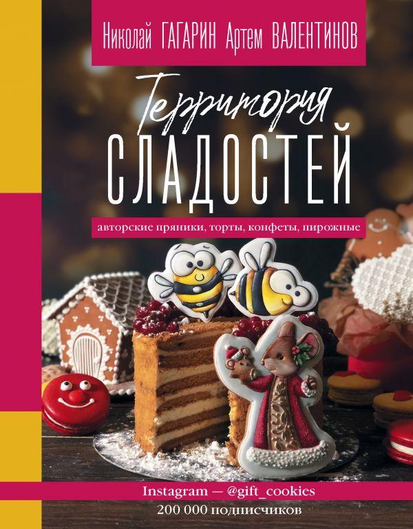 Гагарин Николай, Валентинов Артём Территория сладостей. Торты, пряники, конфеты цена и фото
