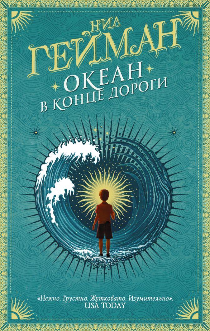Нил Гейман - Океан в конце дороги обложка книги