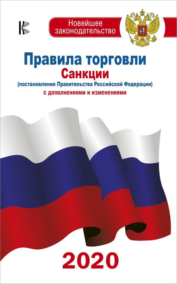 . Правила торговли с изменениями и дополнениями на 2020 год цена в Москве и Питере