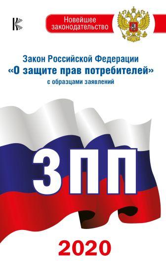 """Закон Российской Федерации """"О защите прав потребителей"""" с образцами заявлений по состоянию на 2020 год"""