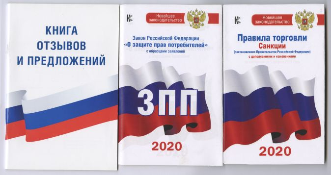"""Комплект из 3-х книг: Книга отзывов и предложений, Закон РФ """" О защите прав потребителей"""" на 2020 год, Правила торговли с изменениями и дополнениями на 2020 год"""