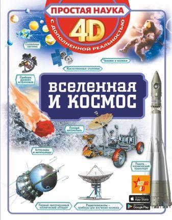 Ликсо В.В. - Вселенная и космос обложка книги