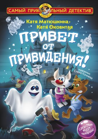 Матюшкина Катя, Оковитая Катя - Привет от привидения! обложка книги