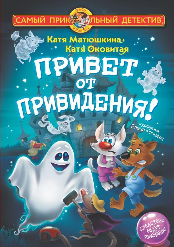 Матюшкина Катя, Оковитая Екатерина Привет от привидения! матюшкина катя оковитая екатерина у у у страшно
