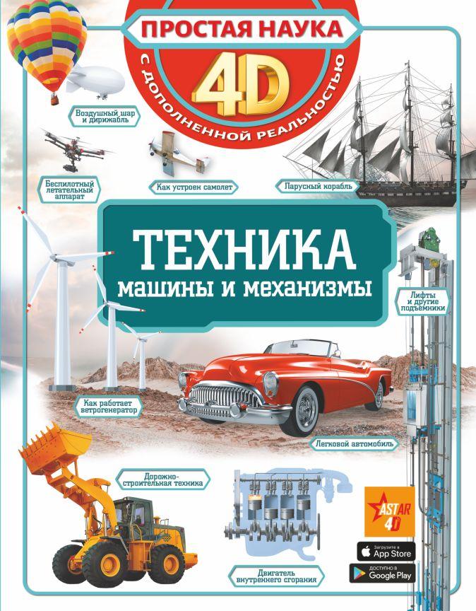 Ликсо В.В.; Мерников А.Г.; Талер М.В. - Техника - машины и механизмы обложка книги
