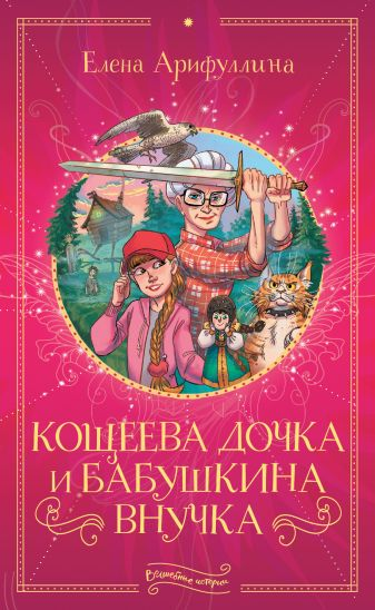 Елена Арифуллина - Кощеева дочка и бабушкина внучка обложка книги