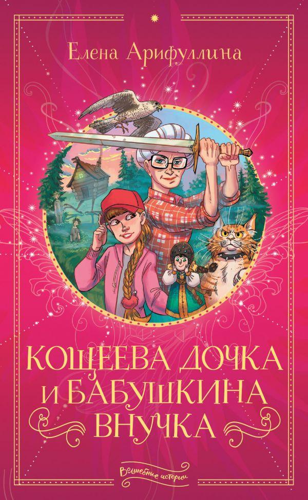 Zakazat.ru: Кощеева дочка и бабушкина внучка. Арифуллина Елена Юрьевна