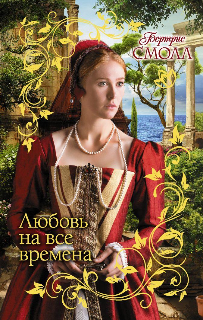 Бертрис Смолл - Любовь на все времена обложка книги