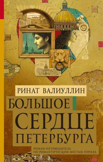 Ринат Валиуллин - Большое сердце Петербурга обложка книги