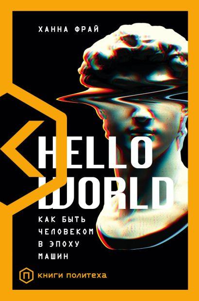 Hello World - фото 1