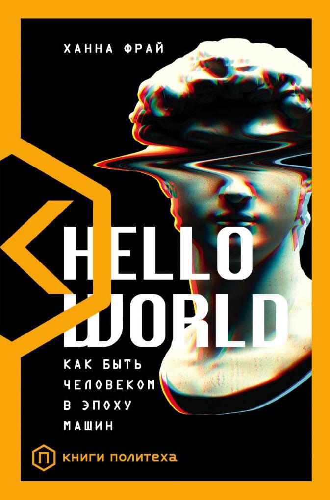 Ханна Фрай - Hello World обложка книги