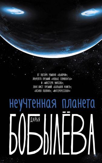 Дарья Бобылева - Неучтенная планета обложка книги
