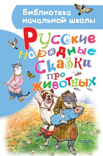Толстой А.Н. - Русские народные сказки про животных обложка книги