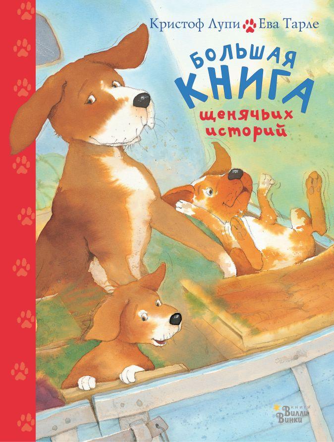 Кристоф Лупи, Ева Тарле - Большая книга щенячьих историй обложка книги
