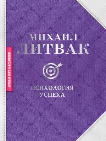 Литвак Михаил - Психология успеха обложка книги