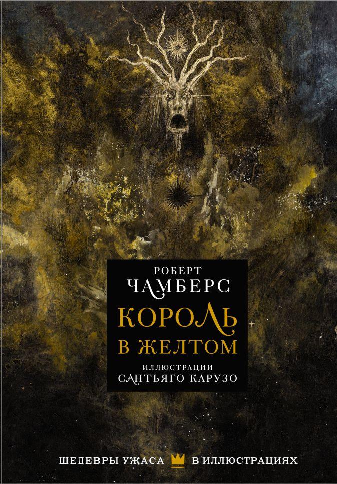 Роберт Чамберс - Король в желтом обложка книги