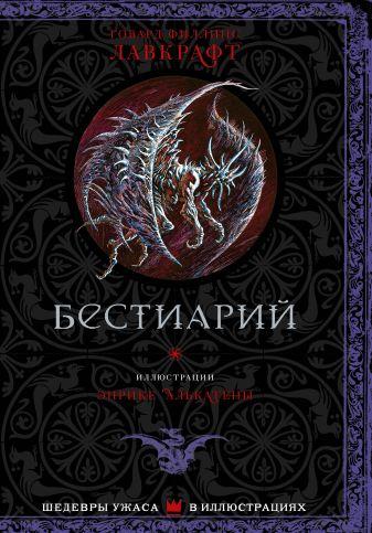 Говард Филлипс Лавкрафт - Бестиарий обложка книги