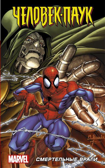 Человек-Паук: Смертельные враги - фото 1