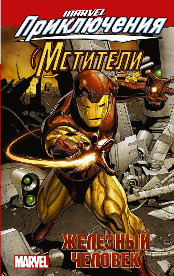 цена на Тобин Пол Мстители: Железный человек