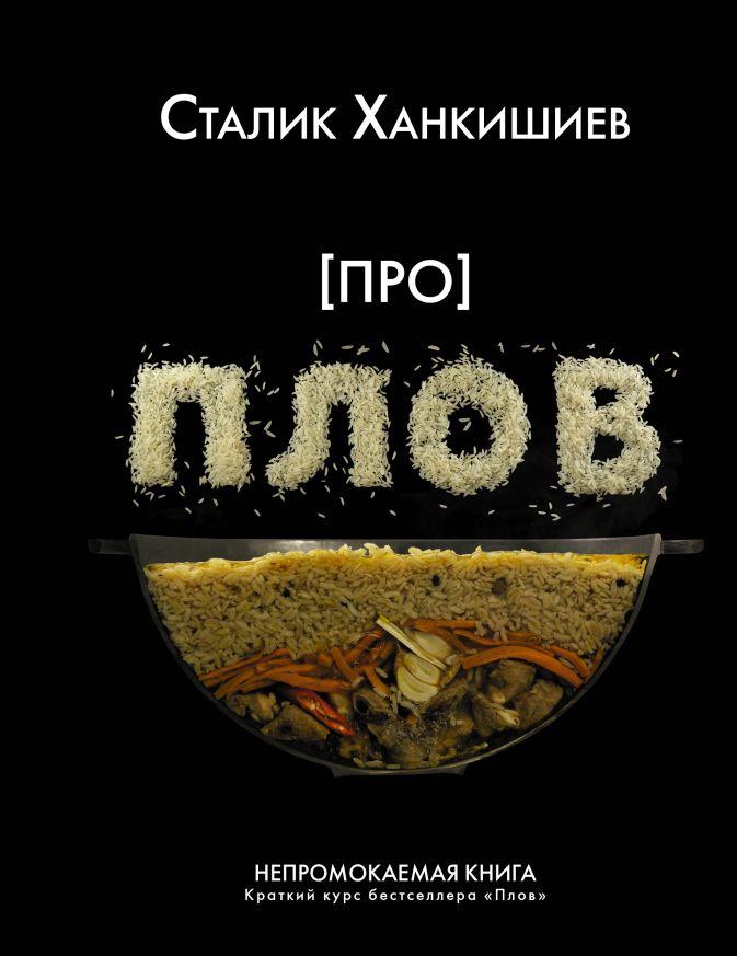 Сталик Ханкишиев - Про плов. Непромокаемая книга обложка книги