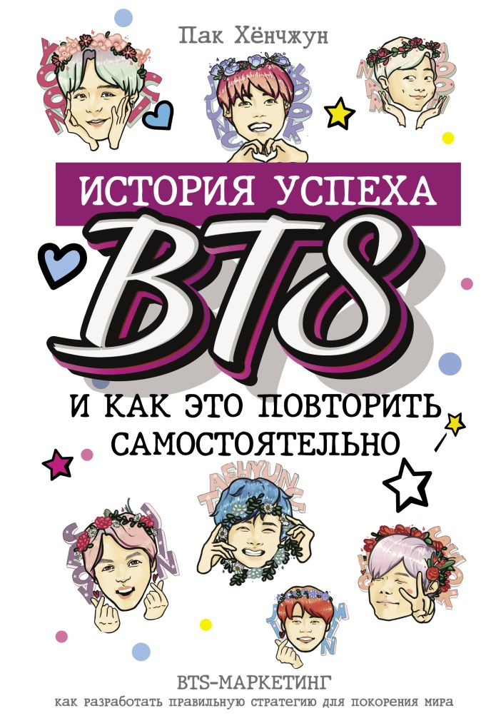 Пак Хёнчжун - BTS: история успеха самой популярной группы и как это повторить самостоятельно обложка книги