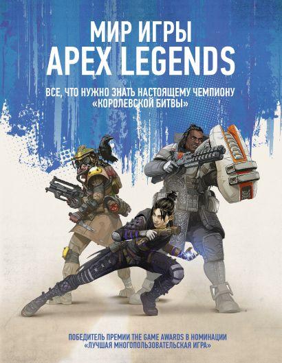 Мир игры Apex Legends - фото 1