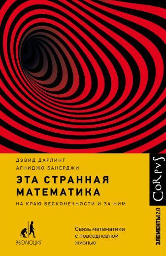 Дэвид Дарлинг, Агнийо Баннерджи - Эта странная математика обложка книги