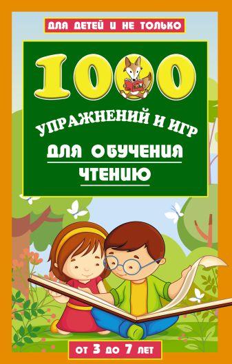 Данилова Е.А. - 1000 упражнений и игр для обучения чтению обложка книги