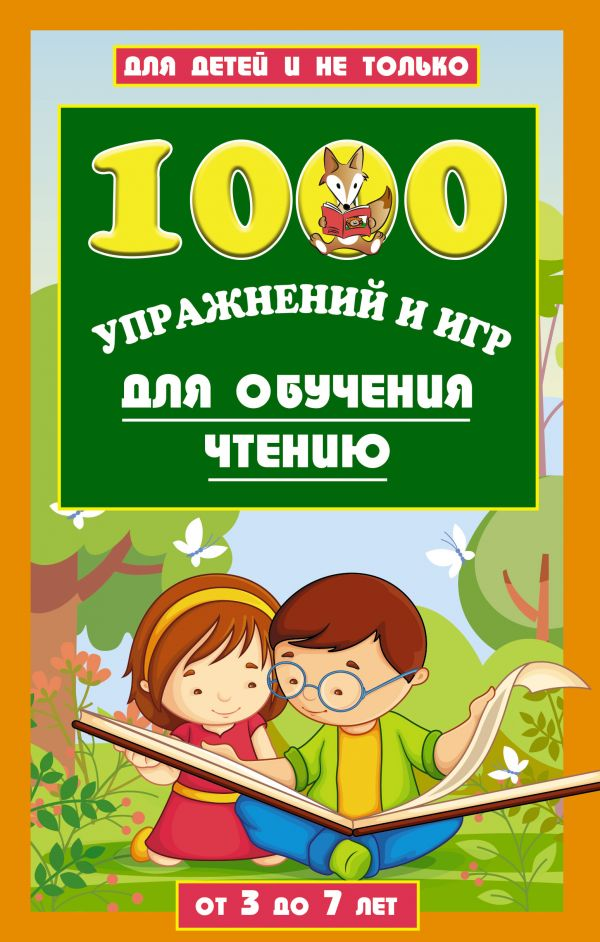 Данилова Лена 1000 упражнений и игр для обучения чтению данилова е 1000 упражнений и игр для обучения чтению от 3 до 7 лет