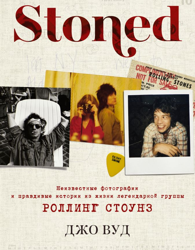 Вуд Д. - STONED: Неизвестные фотографии и правдивые истории из жизни легендарной группы РОЛЛИНГ СТОУНЗ обложка книги