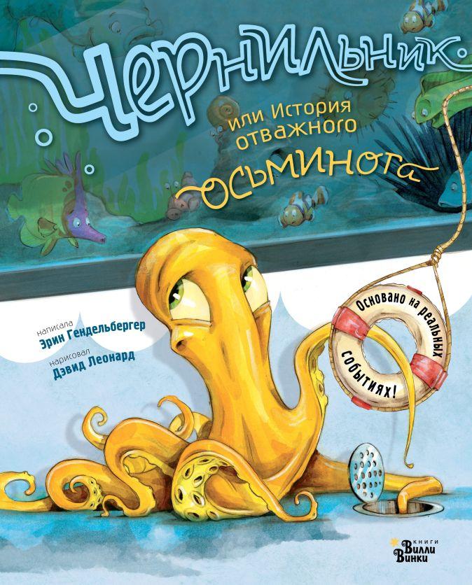 Эрин Гендельбергер, Дэвид Леонард - Чернильник, или История отважного осьминога обложка книги